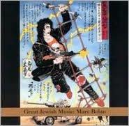 Great Jewish Music: Marc Bolan