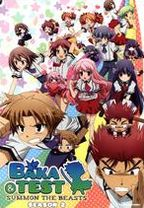 Baka & Test: Season Two