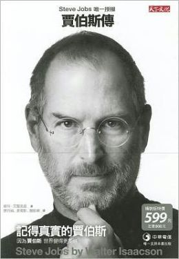 Steve Jobs: A Biography (Chinese Edition)