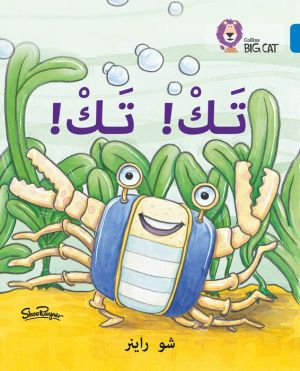 Collins Big Cat Arabic - Tak Tak: Level 4
