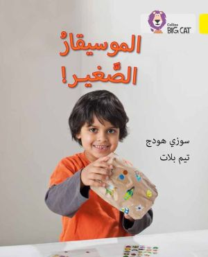 Collins Big Cat Arabic - The Young Musician: Level 3