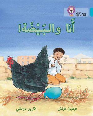 Collins Big Cat Arabic - The Egg and I: Level 7