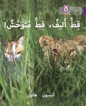 Collins Big Cat Arabic - Tame Cat, Wild Cat: Level 8