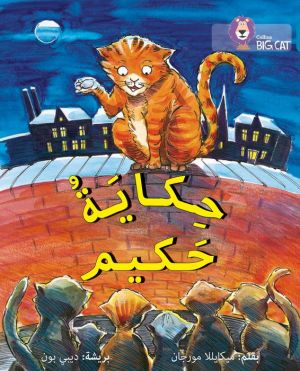 Collins Big Cat Arabic - Hakim's Tale: Level 13