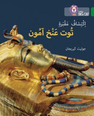 Collins Big Cat Arabic - Discovering Tutankhamun's Tomb: Level 15