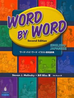 Word by Word Picture Dictionary: English and Japanese Edition