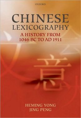 Chinese Lexicography: A History from 1046 BC to AD 1911: A History from 1046 BC to AD 1911