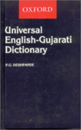 Universal English-Gujarati Dictionary