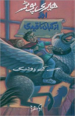 Harry Potter aur Azkaban ka Qaidi (Harry Potter and the Prisoner of Azkaban) (Urdu Edition)