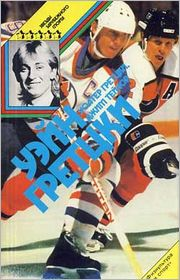 Gretzky: From the Backyard Rink to the Stanley Rink