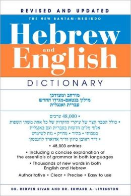 The New Bantam-Megiddo Hebrew and English Dictionary, Revised