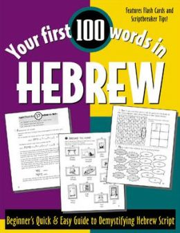 Your First 100 Words in Hebrew : Beginner's Quick and Easy Guide to Demystifying Hebrew Script