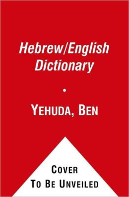 Ben-Yehuda's Pocket English-Hebrew/Hebrew-English Dictionary