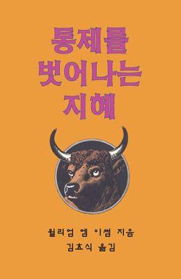 Sacred Cows Make Gourmet Burgers Korean