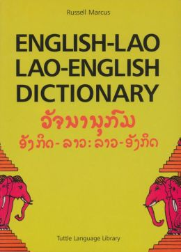 English-Lao Lao-English Dictionary: Revised Edition