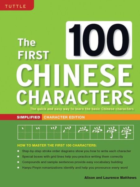 The First 100 Chinese Characters: Simplified Character Edition: The Quick and Easy Method to Learn the 100 Most Basic Chinese Characters