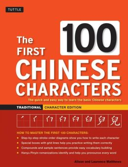 The First 100 Chinese Characters: Traditional Character Edition: The Quick and Easy Method to Learn the 100 Most Basic Chinese Characters