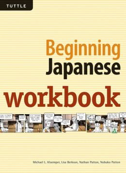 Beginning Japanese Workbook: Your Pathway to Dynamic Language Acquisition