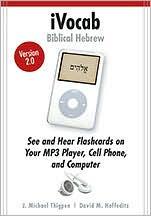 iVocab Biblical Hebrew, Version 2.0