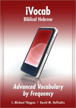 Biblical Hebrew: Advanced Vocabulary by Frequency