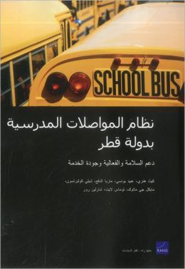 Qatar's School Transportation System: Supporting Safety, Efficiency, and Service Quality (Arabic-language version)