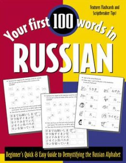 Your First 100 Words in Russian