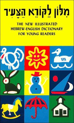The New Illustrated Hebrew-English Dictionary for Young Readers
