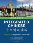 Book Cover Image. Title: Integrated Chinese Level 1 Part 1 Simplified - Workbook, Author: Tao-chung Yao