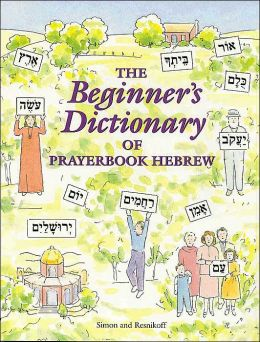 Beginner's Dictionary of Prayerbook Hebrew