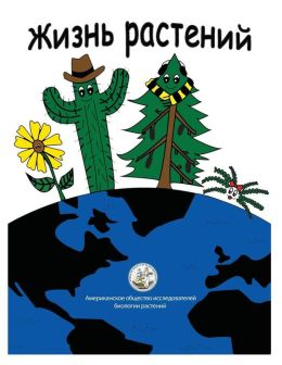 My Life as a Plant - Russian: activity and coloring book for plant biology