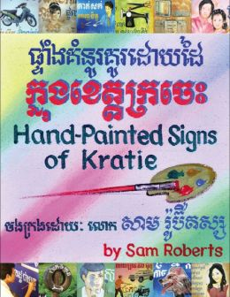 Hand-Painted Signs of Kratie