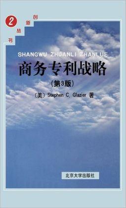 Shangwu Zhuanli Zhanlue Patent Strategies For Business, 3rd Edition