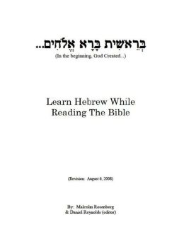 Learn Hebrew While Reading The Bible