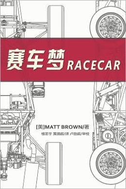 赛车梦 Racecar: 探索 formula SAE 的极限
