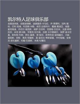 Kai Er Tè Rén Zú Qiú Jù Lè Bù: Xie Lù Dí Qiú Yuán, Xie Lù Dí Ling duì, Dí Ào Màn Xi·ka Ma la, Qiáo·lái Dé Lì, Jia Lì·hè Bai, Ba Lì·ban Lún