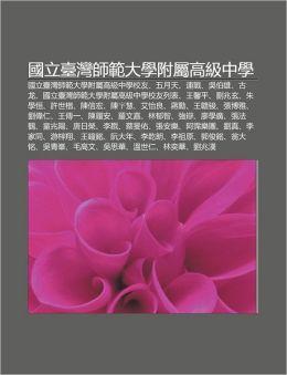 Guó Lì Tái Wan Shi Fàn Dà Xué Fù Shu Gao Jí Zhong Xué: Guó Lì Tái Wan Shi Fàn Dà Xué Fù Shu Gao Jí Zhong Xué Xiào You, Wu Yuè Tian, Lián Zhàn
