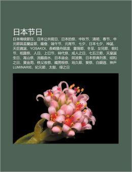 Rì Ben Jié Rì: Rì Ben Chuán Tong Jié Rì, Rì Ben Gong Gòng Jia Rì, Rì Ben de Jì, Zhong Qiu Jié, Qing Míng, Chun Jié