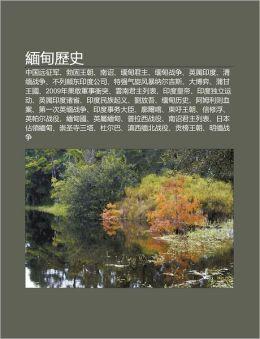 Mian Dian Lì Shi: Zhong Guó Yuan Zheng Jun, Bó Gù Wáng Cháo, Nán Zhào, Mian Dian Jun Zhu, Mian Dian Zhàn Zheng, Ying Shu Yìn Dù
