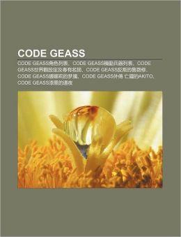 Code Geass: Code Geass Jiao Sè Liè Biao, Code Geass Ji Dòng Bing Qì Liè Biao, Code Geass Shì Jiè Guan Shè Dìng Jí Zhuan You Míng Cí