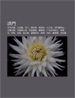 Hóng Mén: Tài Píng Tian Guó, San Hé Huì, Hóng Mén, Chén Yong Huá, Páo Ge Huì, Xiao Dao Huì, Hóng Mén Lóng Hu Shan, Dà Hàn Gong Bào