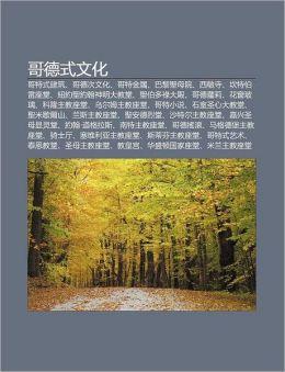 Ge Dé Shì Wén Huà: Ge Tè Shì Jiàn Zhù, Ge Dé Cì Wén Huà, Ge Tè Jin Shu, Ba Lí Shèng Mu Yuàn, Xi Min Sì, Kan Tè Bó Léi Zuò Táng