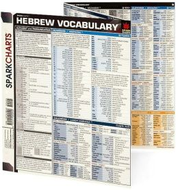 Hebrew Vocabulary (SparkCharts)