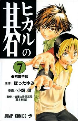 Hikaru No Go: The Young Lions Tournament