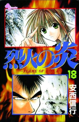 Flame of Recca, Volume 18