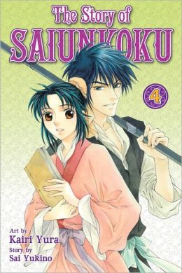 The Story of Saiunkoku, Volume 4