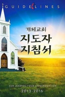 Guidelines for Leading Your Congregation 2013-2016 - Korean Ministries
