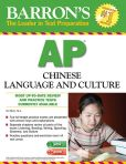 Book Cover Image. Title: Barron's AP Chinese Language and Culture with MP3 CD, 2nd Edition, Author: Yan Shen M.A.