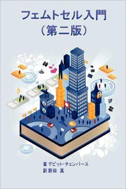 Femtocell Primer (Japanese Edition)