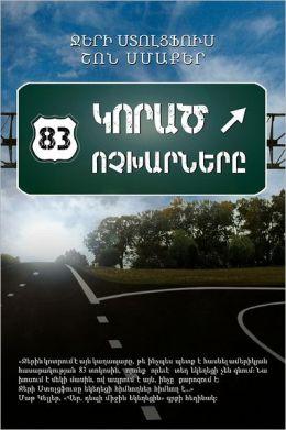 83 Lost Sheep (Armenian)
