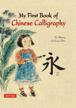 My First Book of Chinese Calligraphy